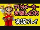 【実況】(高画質)マリオメーカーを楽しむわ01