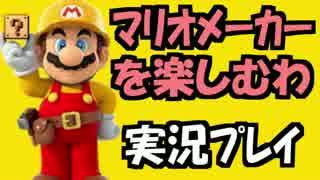 【実況】(高画質)マリオメーカーを楽しむ