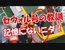 【セウォル号の教訓】 記憶にないニダ!