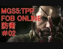 【PC版MGS5:TPP】FOB ONLINE #02 防衛編