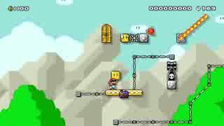 【スーパーマリオメーカー】全自動マリオ