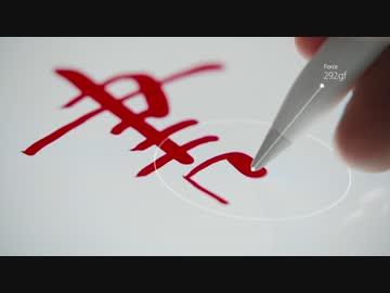 筆圧と傾きを検知する
