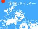 【VOCARAP】 楽園ベイベー(RIP SLYME) 【J-POPカヴァー祭り2015】