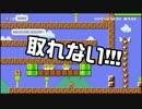 【ガルナ/オワタP】改造マリオをつくろう!【stage:2】