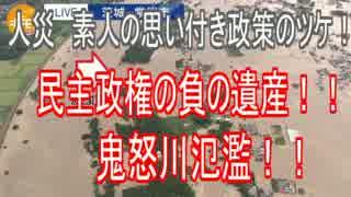 人災 鬼怒川決壊・氾濫!!