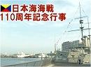 日本海海戦110周年記念行事 - 完全版