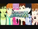 【SideMMD】ファーストライブ!