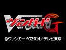 カードファイト!! ヴァンガードG #45 「クロノVS神崎」