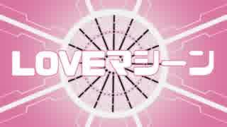 【J-POPカヴァー祭り2015】LOVEマシーン/モーニング娘。カバー