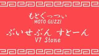 【モトグッツィ×てーきゅう】ファッとしてV7Stone【MAD】