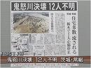 【命と未来の分岐点】自然災害大国日本で公共事業を軽視する恐怖[桜H27/9/11]