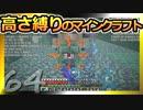 【Minecraft】高さ縛りのマインクラフト 第64話【ゆっくり実況】