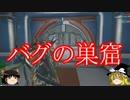 カオスな忍者ゲームWarframeゆっくり実況はじめました 5