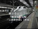 鉄道登山学 その7 新幹線と勾配 -「上越新幹線」【前編】-