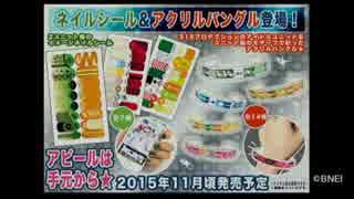 アイドルマスター SideM ラジオ 315プロNight! #24