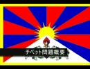 【修正版】チベット問題概要