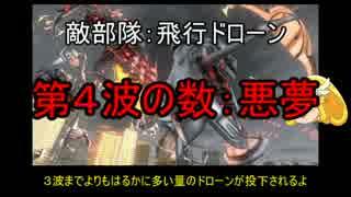 【地球防衛軍4.1】ゆっキュアピースのエア