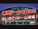 【東京ドームを超えた】 はじめてのドーム球場!