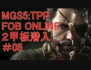 【PC版MGS5:TPP】FOB ONLINE #05 2甲板ノーアラート潜入編
