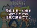 【自作ゲーム】OSSG  一斗缶ラッシュ