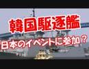 【韓国駆逐艦】 日本のイベントに参加?