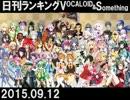 日刊ランキングVOCALOID&something【日刊ぼかさん2015.09.12】