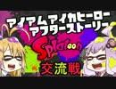 【Splatoon+交流戦】イカヒーロー!アフターストーリー!!【Voiceroid実況】
