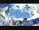 【東方ニコカラHD】チルノのパーフェクト(ry -放浪編-(On vocal)[超高画質]