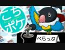 こちらポケモンバトル実況放送局!【第一回】