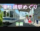 ゆかれいむで東上線駅めぐり~後編~