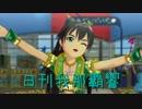日刊 我那覇響 第725号 「ラムネ色青春」 【ソロ】