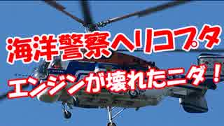 【海洋警察ヘリコプタ】 エンジンが壊れたニダ!
