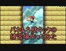 【実況】バネもち壁キックの練習場作ってみた! 【マリオメーカー】