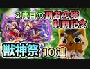 【モンスト実況】2度目の覇者の塔制覇記念で獣神祭!【10連】
