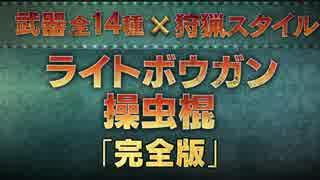 【3DS】モンスターハンターX(クロス) 『