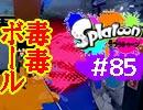 【スプラトゥーン実況】イカしたスナイパーにならなイカ#85【番外編】
