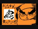 めえさんらじお26 ~カラオケグランプリの結果発表!~