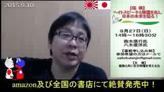 【桜井誠】日韓断交でどう変わる?& SEALDs奥田君フジTVでフルボッコ!