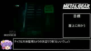 MGS RTA_1時間18分57秒 part2