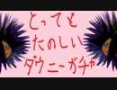 【実況】スプラトゥーン  愉快なダウニーガチャでたわむれる part1