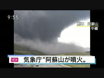 2015年9月14日09時50分 阿蘇山 噴火速報