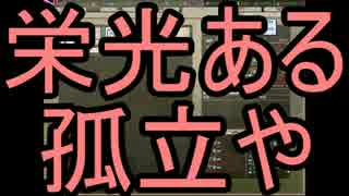 【HoI2】友人たちと本気で宇宙人と戦ってみたpart1【マルチ】