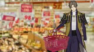 長谷部がスーパーの特売コーナーに来た時のテーマ【刀剣乱舞音MAD】