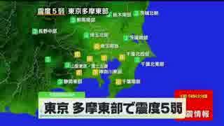 関東で震度5弱の地震が発生した頃の在京民