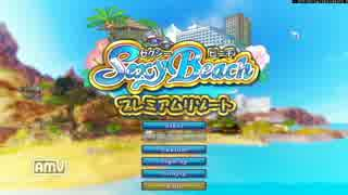 Sexyビーチプレミアムリゾート実況 オリエンテーション 修正版