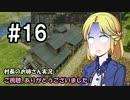 【Banished】村長のお姉さん 実況 16【村作り】
