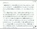 ◆無限夜行 実況プレイ◆part9
