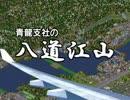 【Simutrans】青龍支社の八道江山【ニコ鉄PVコンテスト】