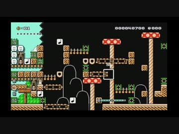 スーパーマリオメーカー】画面の動かない全自動マリオ【WiiU】 - nicozon
