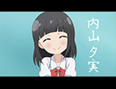 洲崎西 THE ANIMATION 第11話「ゆみりんごめんね」